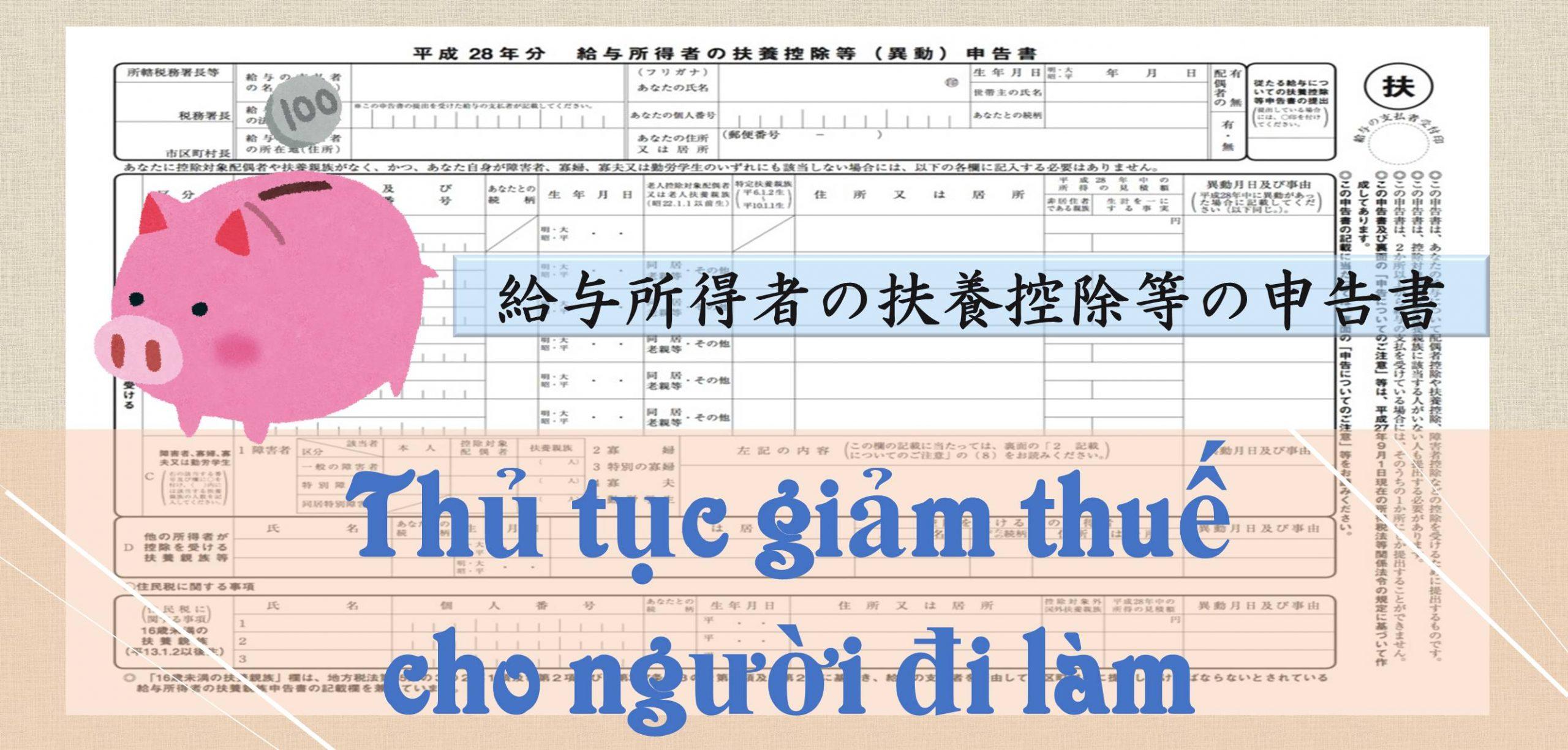 Hướng dẫn thủ tục xin giảm thuế khi làm việc tại Nhật